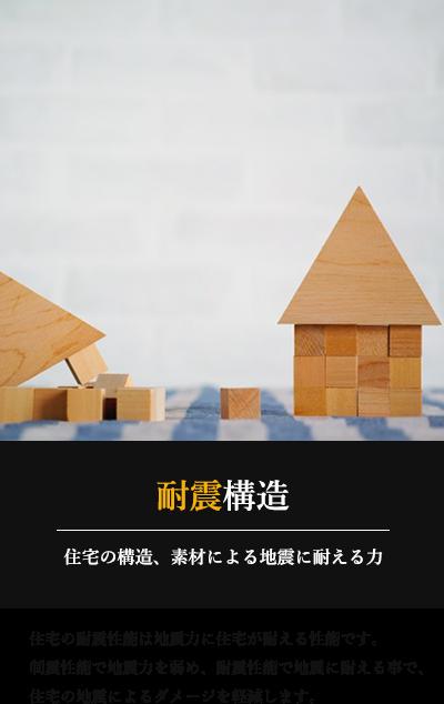 耐震構造 住宅の構造、素材による地震に耐える力