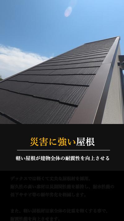 災害に強い屋根 軽い屋根が建物全体の耐震性を向上させる