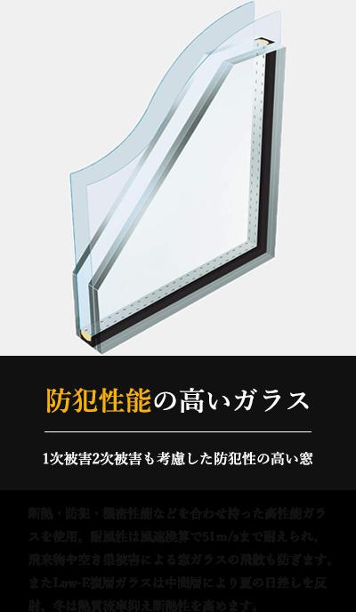 防犯性能の高いガラス 1次被害2次被害も考慮した防犯性の高い窓