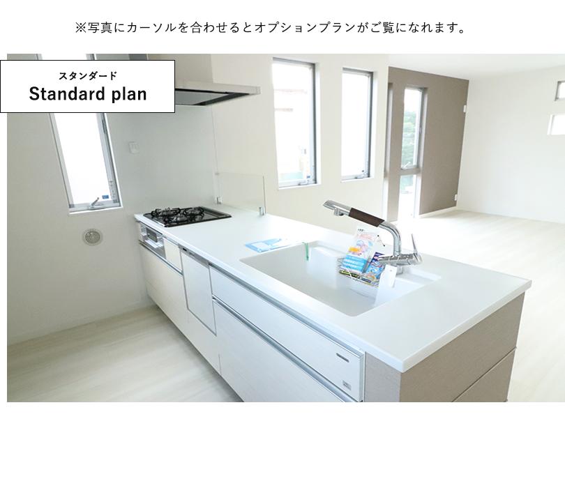 キッチン標準仕様