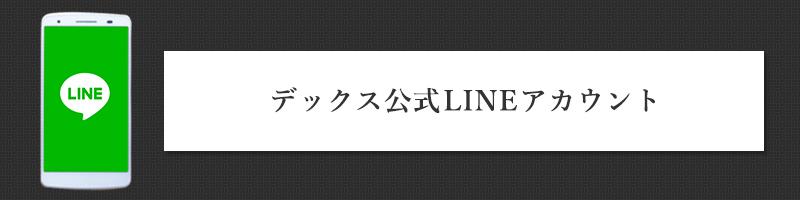 LINEリンクバナー