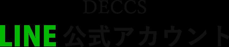 DECCS公式LINEアカウント