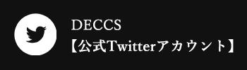 DECCSのtwitterリンクバナー