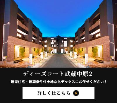 ディーズコート武蔵中原2 建売住宅・建築条件付土地ならデックスにお任せください!